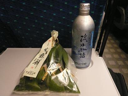 Miyage