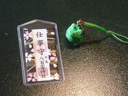 Takesima_109