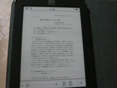 Kobo_pdf_002